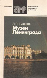 Музеи Ленинграда