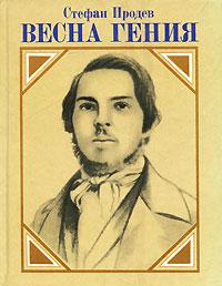 Весна гения12296407Художественно-документальная книга болгарского писателя С.Продева рассказывает о юношеских годах Фридриха Энгельса. Автор не ограничивается описанием исторических событий, он стремится раскрыть духовный облик своего героя. Строя свое повествование на богатом фактическом материале, писатель создает яркий, запоминающийся образ Энгельса-юноши. Книга рассчитана на массового читателя.