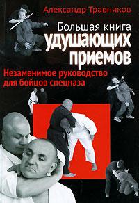 Большая книга удушающих приемов. Незаменимое руководство для бойцов спецназа ( 978-5-17-066254-8 )