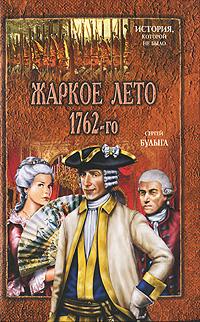 Жаркое лето 1762-го
