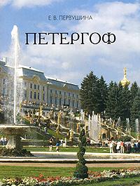 Петергоф (миниатюрное издание)