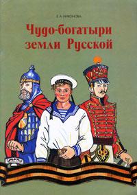 Чудо-богатыри земли Русской