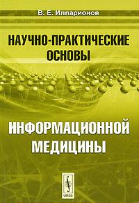 Научно-практические основы информационной медицины