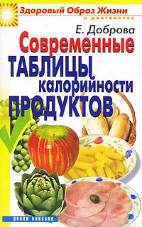 Современные таблицы калорийности продуктов. Е. Доброва
