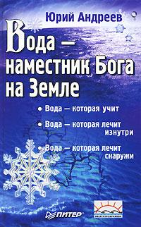 Вода - наместник Бога на Земле