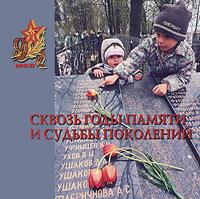 Сквозь годы памяти и судьбы поколений ( 978-5-86983-014-2 )