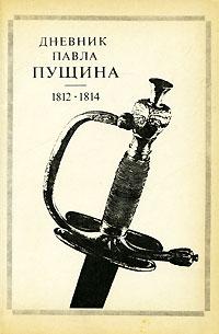 Дневник Павла Пущина. 1812-1814