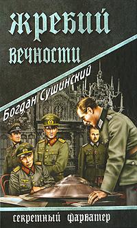 Жребий вечности. Богдан Сушинский