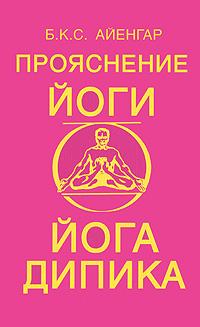 Прояснение йоги. Йога Дипика. Б. К. С. Айенгар