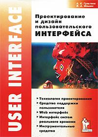 Проектирование и дизайн пользовательского интерфейса. А. К. Гультяев, В. А. Машин