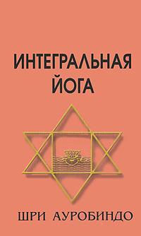 Книга Интегральная йога