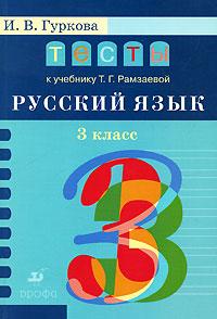 Русский язык. 3 класс. Тесты. И. В. Гуркова