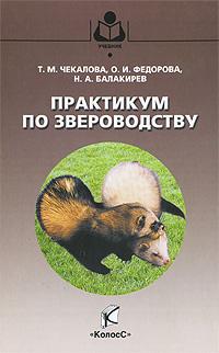 Практикум по звероводству