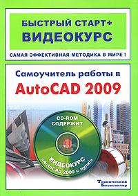 Как выглядит Самоучитель работы в AutoCAD 2009 (+ CD-ROM)