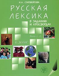 Русская лексика в заданиях и кроссвордах. В 6 выпусках. Выпуск 2. В доме