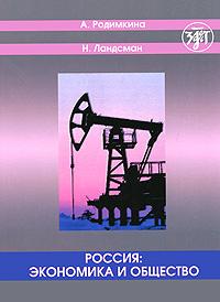 Россия. Экономика и общество
