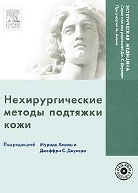 Нехирургические методы подтяжки кожи (+ DVD-ROM)