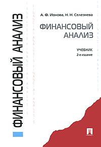 Финансовый анализ. А. Ф. Ионова, Н. Н. Селезнева