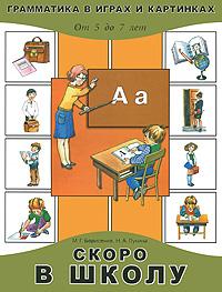 Скоро в школу. От 5 до 7 лет12296407Книга поможет педагогам и родителям организовать работу по развитию грамматической стороны речи у детей дошкольного возраста от 5 до 7 лет. В ней предложено дидактические игры, посвященные лексической теме Скоро в школу. От одной возрастной группы к другой постепенно усложняется материал, варьируется сочетаемость упражнений, их смена и взаимосвязь. Приведенная таблица демонстрирует последовательность расположения материала для каждого года жизни по частям речи. Формирование грамматической стороны речи определяется нормами русской грамматики и типовыми особенностями усвоения ее в дошкольном возрасте. Обучение носит характер упражнений и специально подобранных дидактических игр с наглядным материалом. Цветной иллюстративный материал содержится в середине пособия. Он легко вынимается из книги и может служить демонстрационным или раздаточным материалом.