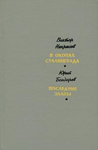 Виктор Некрасов. В окопах Сталинграда. Юрий Бондарев. Последние залпы