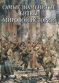 Самые знаменитые битвы мировой истории ( 978-5-7793-1944-7, 978-5-7793-1957-7 )
