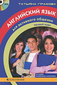 Английский язык для активного общения. Полный курс (+ 4 CD)