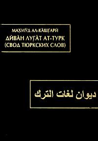Диван лугат ат-турк / Свод тюркских слов. В 3 томах. Том 1