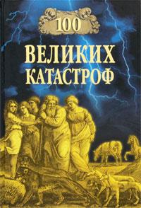 100 великих катастроф ( 978-5-9533-4949-9 )