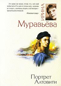 Портрет Алтовити. Ирина Муравьева