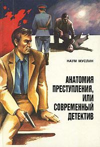 Анатомия преступления, или Современный детектив