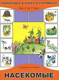 Насекомые. От 2 до 7 лет12296407Книга поможет педагогам и родителям организовать работу по развитию у детей дошкольного возраста грамматической стороны речи. В ней предложены дидактические игры, посвященные лексической теме Насекомые. Материал усложняется постепенно, варьируется сочетаемость упражнений. Приведенная таблица демонстрирует последовательность расположения материала по частям речи. Обучение проводится с помощью упражнений и специально подобранных дидактических игр с наглядным материалом. Цветные иллюстрации помещены в середине пособия. Они легко вынимаются из книги и могут служить демонстрационным или раздаточным материалом.
