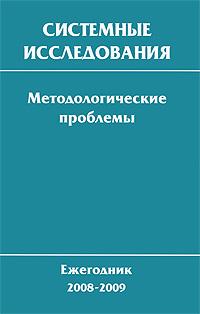 Системные исследования. Методологические проблемы. Ежегодник 2008-2009. Выпуск 34