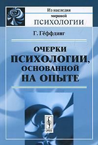 Очерки психологии, основанной на опыте