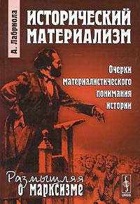 Исторический материализм. Очерки материалистического понимания истории. А. Лабриола