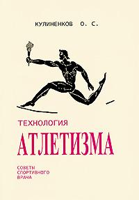 Технология атлетизма. Советы спортивного врача. О. С. Кулиненков