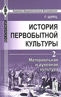 История первобытной культуры. Том 2. Материальная и духовная культура ( 978-5-396-00237-1 )