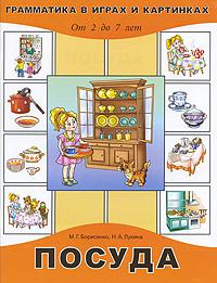 Посуда. От 2 до 7 лет12296407Книга поможет педагогам и родителям организовать работу по развитию у детей дошкольного возраста грамматической стороны речи. В ней предложены дидактические игры, посвященные лексической теме Посуда. Материал усложняется постепенно, варьируется сочетаемость упражнений. Приведенная таблица демонстрирует последовательность расположения материала по частям речи. Обучение проводится с помощью упражнений и специально подобранных дидактических игр с наглядным материалом. Цветные иллюстрации помещены в середине пособия. Они легко вынимаются из книги и могут служить демонстрационным или раздаточным материалом.