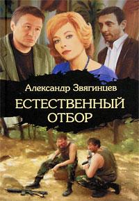 Естественный отбор. Александр Звягинцев