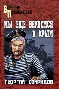 Мы еще вернемся в Крым. Георгий Свиридов