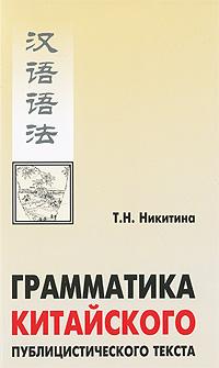 Грамматика китайского публицистического текста