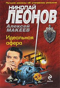 Идеальная афера. Николай Леонов, Алексей Макеев