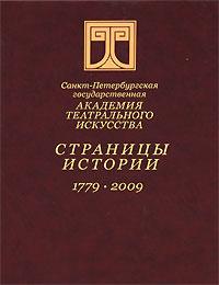 Санкт-Петербургская государственная академия театрального искусства. Страницы истории. 1779-2009