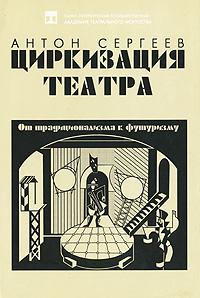 Циркизация театра. От традиционализма к футуризму