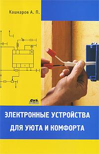 Электронные устройства для уюта и комфорта ( 978-5-94074-633-1 )