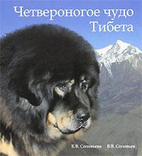 Четвероногое чудо Тибета. Е. В. Соловьева, В. В. Соловьев