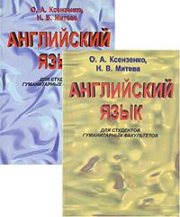 Английский язык для студентов гуманитарных факультетов (комплект из 2 книг)