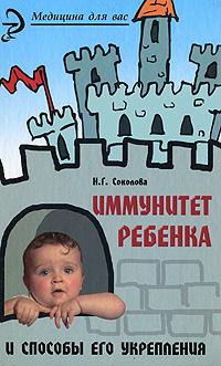 Иммунитет ребенка и способы его укрепления ( 978-5-222-17232-2 )
