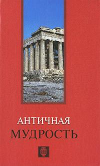 Античная мудрость ( 978-5-222-17521-7, 978-5-241-01039-1 )