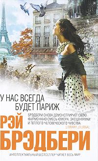 Книга У нас всегда будет Париж