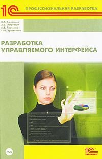 Разработка управляемого интерфейса (+ CD-ROM). В. А. Ажеронок, А. В. Островерх, М. Г. Радченко, Е. Ю. Хрусталева